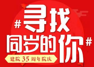 庆祝四川省生殖健康研究中心附属生殖专科医院建院35周年感恩活动月开始了!