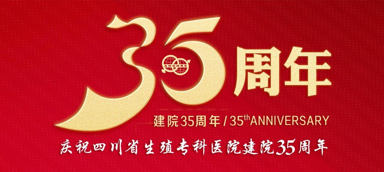 庆祝四川省生殖专科医院建院35周年感恩活动月开始了!