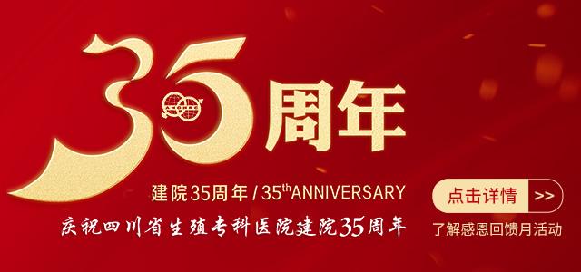 四川省生殖专科医院建院35周年庆